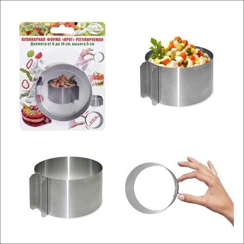 8-8 Форма кулинарная КРУГ 6-10см металл в блистере